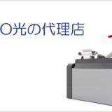 nuro光の代理店