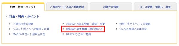 nuro光のマイページ