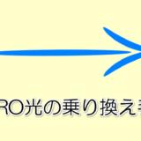 nuro光の乗り換え手順
