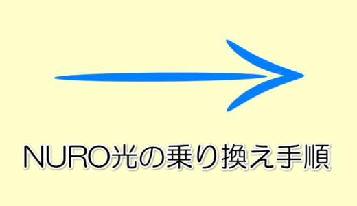 他の光回線からNURO光に乗り換える手順【注意点あり】