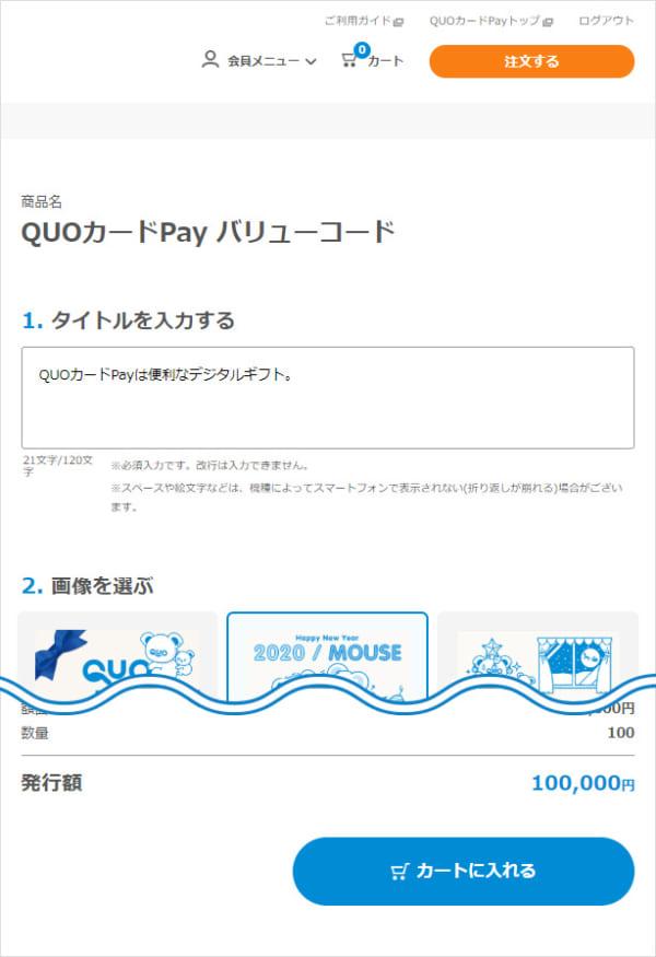 QUOカードペイの注文