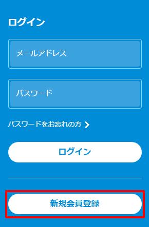 QUOカードペイの登録