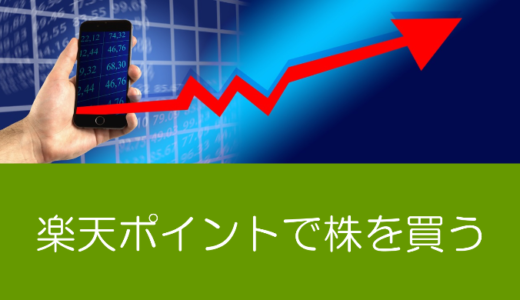 【図説】楽天ポイントで株・ETFを購入する方法と注意点
