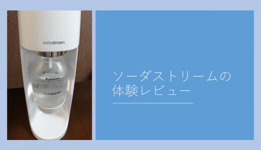 ソーダストリームを実際に使った口コミ・評判【デメリットあり】