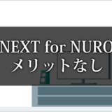 u-next for nuro