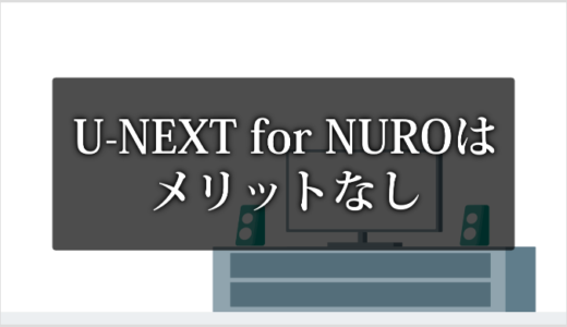 注意!U-NEXT for NUROは一切のメリットなし