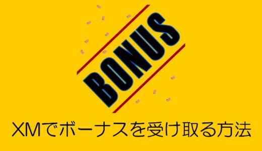 XMはキャンペーンで3種類のボーナスあり【獲得条件&ボーナス消滅の注意点】