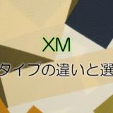 xmの口座タイプ