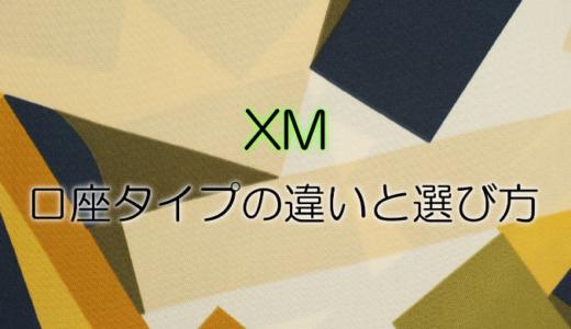 【初心者向け】XMの口座タイプの違いと選び方