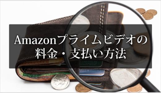Amazonプライムビデオの料金と4つの支払い方法