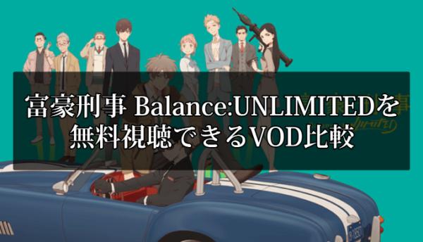 富豪刑事 Balance:UNLIMITEDを無料視聴できるVOD