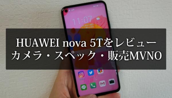 HUAWEI nova5t