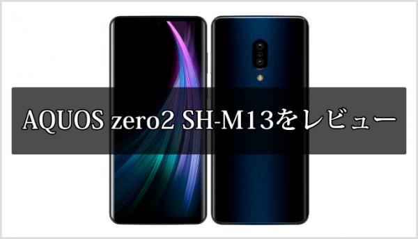 AQUOS zero2 SH-M13をレビュー
