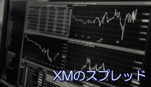 XMのスプレッドが広すぎる?それでもXMを使う理由