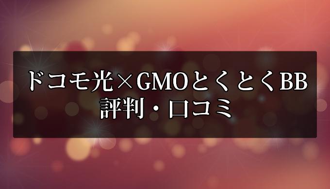 解約 インターネット安心セキュリティー gmo