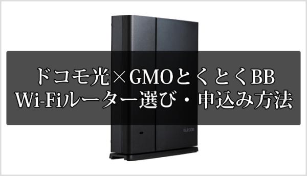 GMOとくとくBB ルーター選び