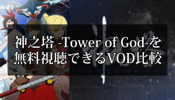 神之塔を無料視聴できるVOD比較