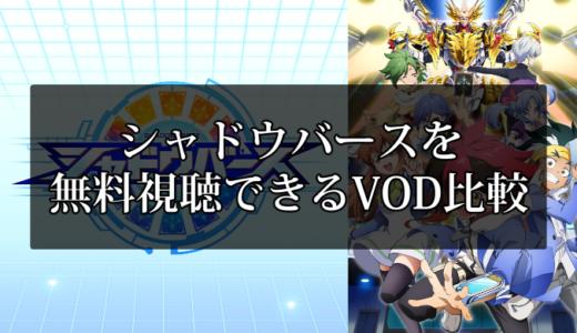 【アニメ】シャドウバース(シャドバ)を無料視聴できるVOD比較