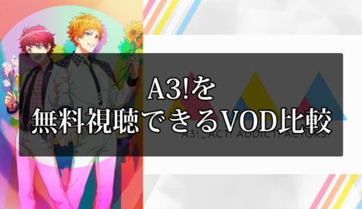 【アニメ】A3!(エースリー)を無料視聴できるVOD(動画)比較