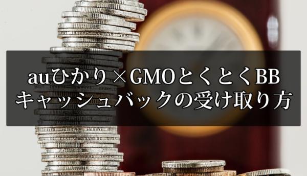 auひかり GMOとくとくBBのキャッシュバック