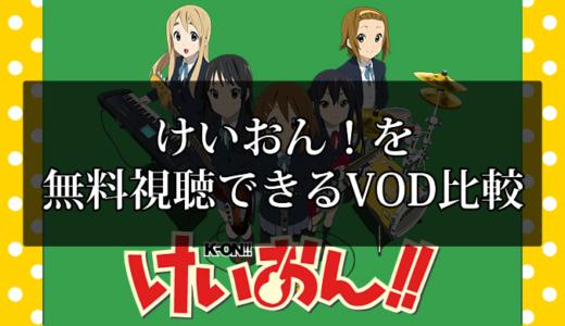 【アニメ】けいおん!1期/2期を無料視聴できるVOD(動画)比較