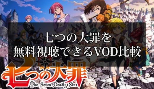 【アニメ】七つの大罪 1期/2期/3期を無料視聴できるVOD(動画)比較