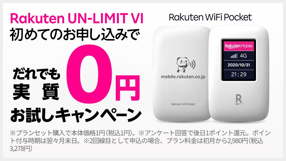 Rakuten WiFi Pocketのお試しキャンペーン