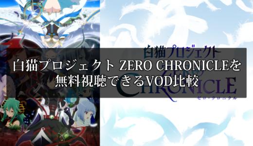 白猫プロジェクト ZERO CHRONICLEを無料視聴できるVOD(動画)比較