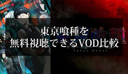 東京喰種(√A・re)を無料視聴できるVOD(動画)比較【1期/2期/3期/4期】