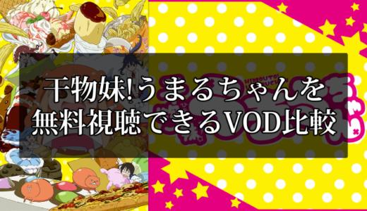 【1期/2期】干物妹!うまるちゃんを無料視聴できるVOD(動画)比較