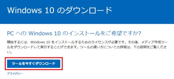 windows10のインストールツール