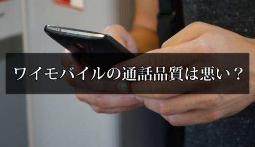 【検証】ワイモバイルの通話品質は悪い?