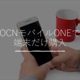 OCNモバイルONEで端末だけ購入