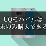 UQモバイルは端末のみ購入できる?