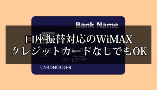 クレジットカードなしOK!口座振替が使えるWiMAXとは?