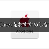 AppleCare+をおすすめしない理由
