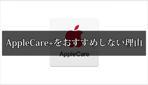 【加入の必要なし】AppleCare+をおすすめしない4つの理由