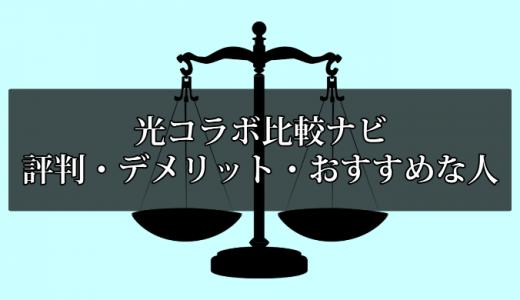 光コラボ比較ナビの評判・口コミ【光回線の一括見積もり】