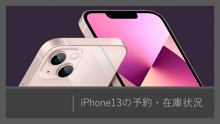 iPhone13の予約・在庫状況