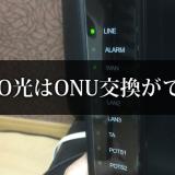 NURO光はONU交換ができる
