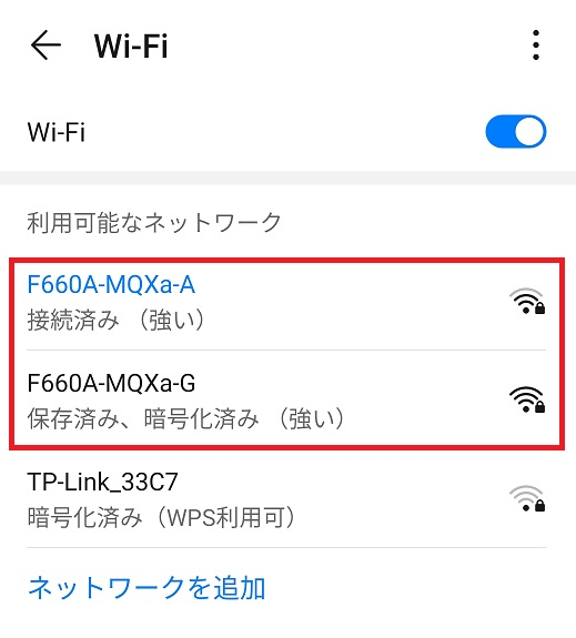 NURO光のWi-Fi接続