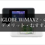 BIGLOBE WiMAXの評判・デメリット・おすすめな人