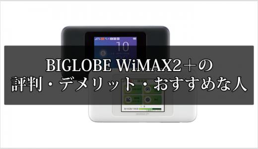 【短期契約に最適】BIGLOBE WiMAX2+の評判・メリット・デメリット