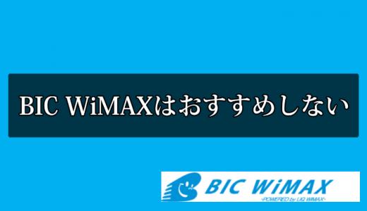 【評判は最悪】BIC WiMAX(ビックカメラ)はおすすめしない