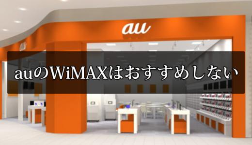 【大損】auでWiMAXを申し込んではいけない理由