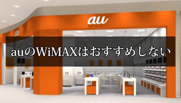auのWiMAXはおすすめしない