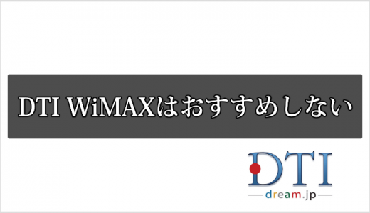 【落とし穴あり】DTI WiMAXをおすすめしない理由