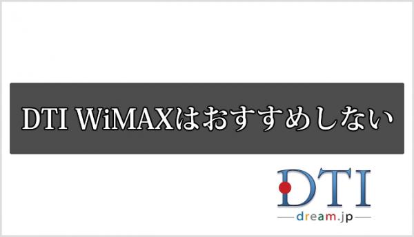 DTI WiMAXはおすすめしない