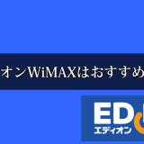 エディオンWiMAXはおすすめしない