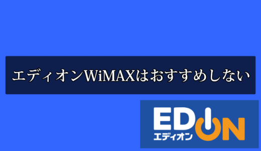 エディオンWiMAXをおすすめしない理由【評判もダメ】